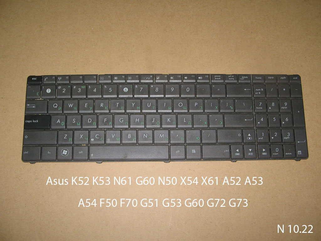 Клавиатура для  ноутбука Asus K52 K53 N61 G60 N50 X54 X61 A52 A53 A54 F50 F70 G51 G53 G60 G72 G73 N50 N53 N60 N70 N71 U50 UL50 UX50 X52 X53 X54.УВЕЛИЧИТЬ