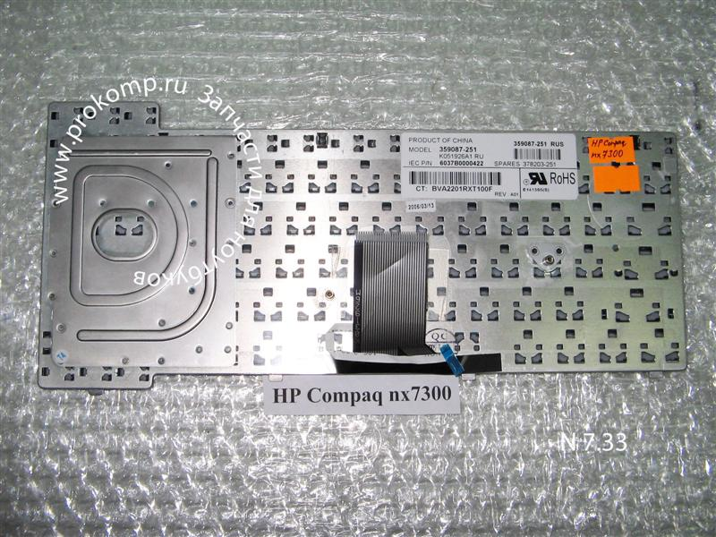 Клавиатура для ноутбука HP Compaq nx7300, nx7400