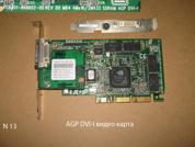 Видеокарта для настольных компьютеров  AGP 8X DVI-I 64 Mb. УВЕЛИЧИТЬ