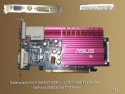 Видеокарта для настольных компьютеров  NVIDIA GeForce 7300 LE. УВЕЛИЧИТЬ