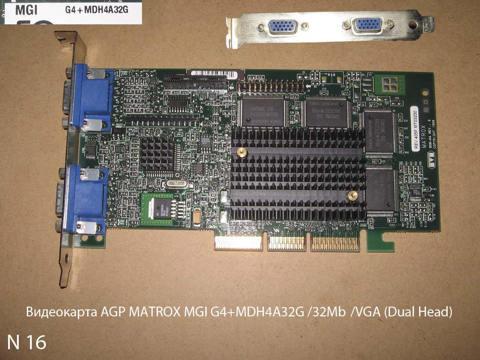 Видеокарта для настольных компьютеров  AGP MAXTOR MGI G4+MDH4A32G/32Mb/2xVGA. УВЕЛИЧИТЬ