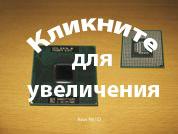 Процессор AMD Turion 64 x 2  от ноутбука Acer Aspire 5520G. УВЕЛИЧИТЬ